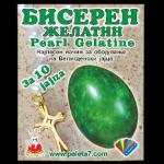 БИСЕРЕН ЖЕЛАТИН - ЗЕЛЕН