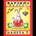 ВАРЗИЛО - ПАЛЕТА